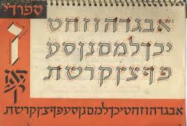 קליגרפיה עברית