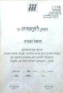 תעודה מטעם המכון הישראלי לחוות דעת מומחים